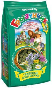ЗООМИР Грызунчик 5 травяные подушечки, 0,1 кг
