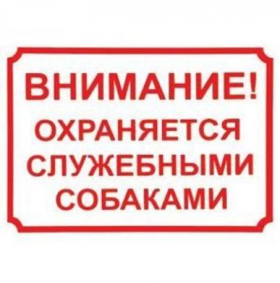 Дарэлл 0015 Табличка Внимание, охраняется служебными собаками 24*17см