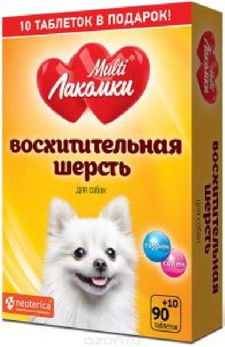 MultiЛакомки витаминное лакомство для взрослых собак всех пород, идеальная кожа и шерсть 100 таб