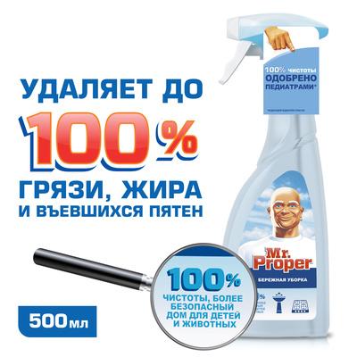 Mr.Proper ВИА Универсальный чистящий спрей Бережная уборка, 0,500 кг, 36693