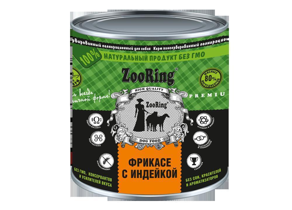 Zoo Ring Конс. д/с фрикасе с индейкой, 0.850 кг