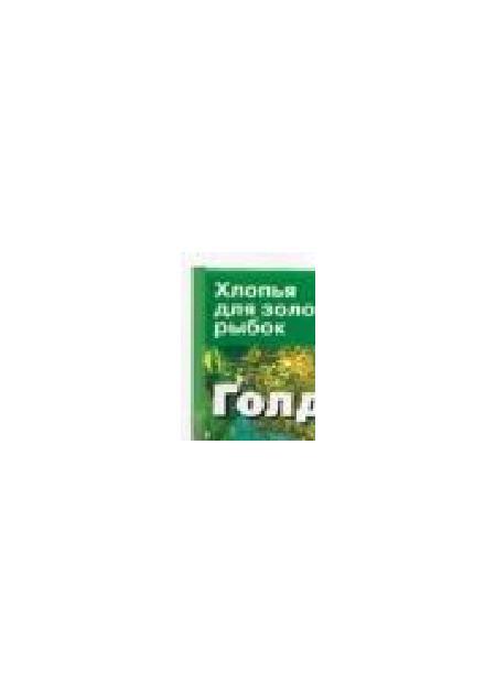 ГолдиФлэк ВАКА хлопья для золотых рыбок 70мл (180)