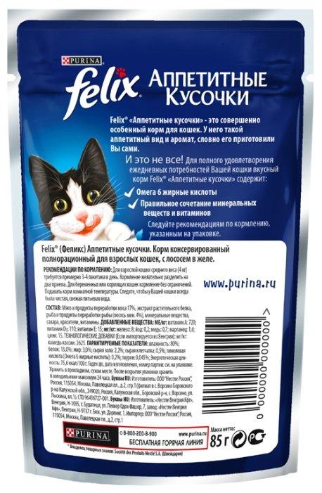 Felix Sensations влажный корм для взрослых кошек всех пород, лосось и треской 85 гр
