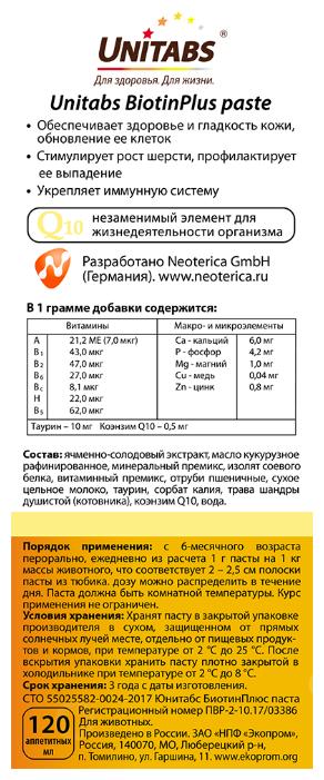 Unitabs БиотинПлюс витамины с Q10 паста для кошек,  с биотином и турином, для кожи и шерсти, 120мл U305, 0,140 кг