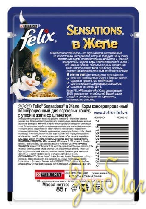 Felix Sensations влажный корм для взрослых кошек всех пород, утка и шпинат 85 гр