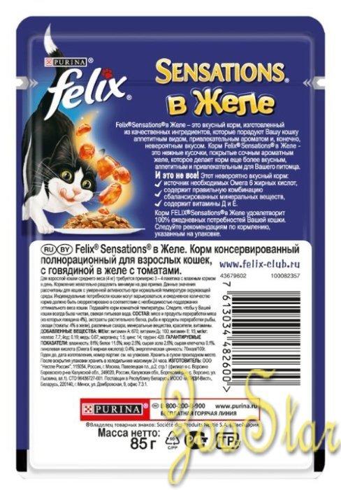Felix Sensations влажный корм для взрослых кошек всех пород, говядина с томатами в соусе 85 гр
