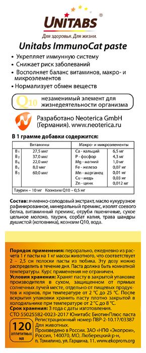 Unitabs ИммуноКэт витамины с Q10 паста для кошек, укрепление иммунитета, 120мл U307, 0,140 кг