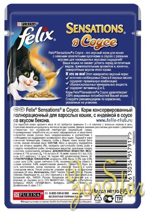 Felix Sensations влажный корм для взрослых кошек всех пород, индейка и бекон 85 гр