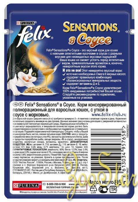 Felix Sensations влажный корм для взрослых кошек всех пород, утка и морковь 85 гр