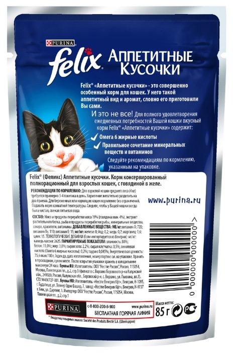 Felix влажный корм для взрослых кошек всех пород, говядина 85 гр