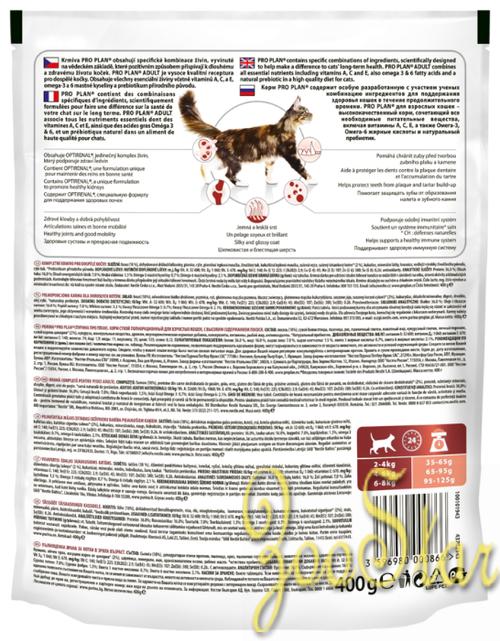 Pro Plan корм для взрослых кошек всех пород, для поддержания иммунитета, лосось 7 кг