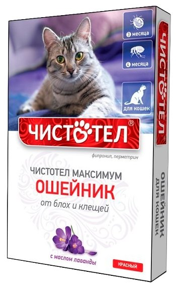 Чистотел Максимум ошейник для кошек, от блох и клещей, фиолетовый 40 см, 3600100553