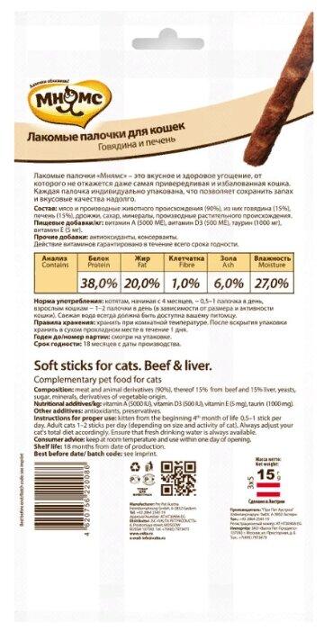 Мнямс Деликатес лакомые палочки дк с говядиной и печенью 13,5 см 10*5 гр