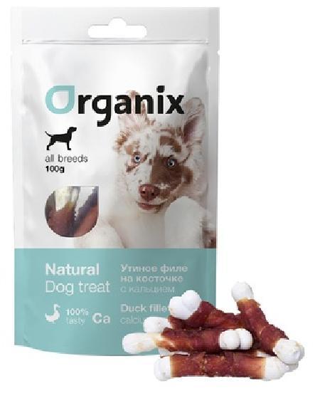 Organix лакомства Лакомство для собак «Утиное филе на косточке с кальцием» (100% мясо) (Duck fillet/ calcium twisted),, 0,100 кг
