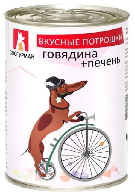 Зоогурман Вкусные Потрошки влажный корм для взрослых собак всех пород, говядина и печень 750 гр