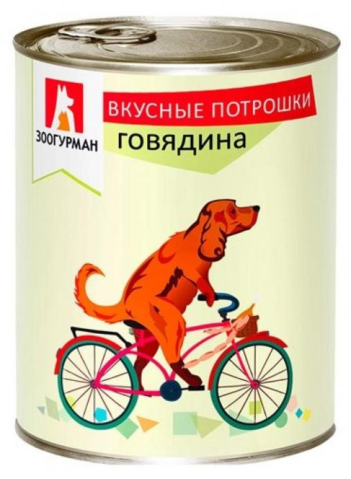 Зоогурман Вкусные Потрошки влажный корм для взрослых собак всех пород, говядина 750 гр