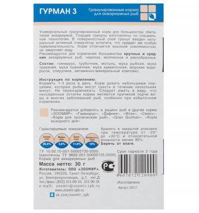 ЗООМИР Гурман-3 , корм для всех рыб (размер гранул 3 мм), коробка 546, 0,030 кг