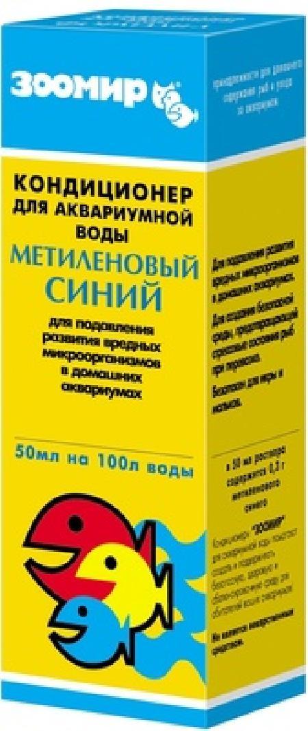 ЗООМИР Метиленовый синий, кондиционер для воды,  50мл 2590, 0,050 кг