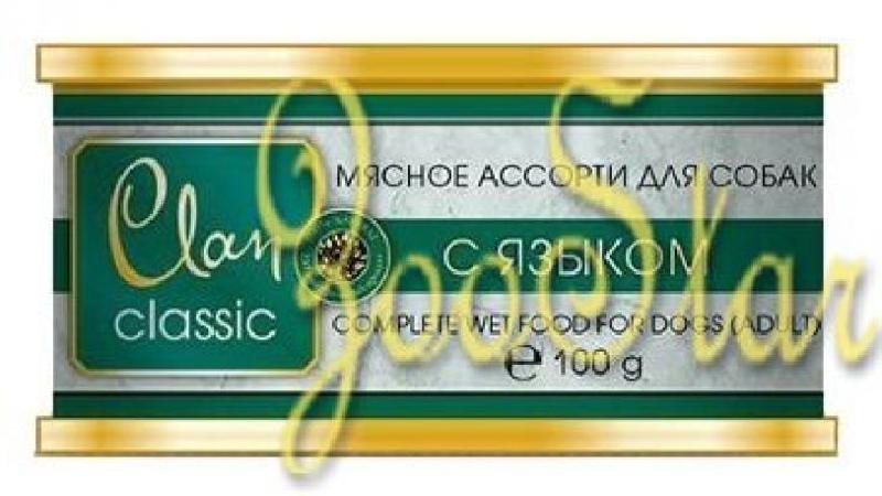 Clan Classic влажный корм для взрослых собак всех пород, мясное ассорти с языком 100 гр