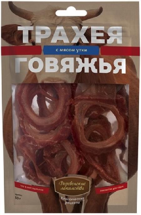 Деревенские Лакомства Трахея говяжья с мясом утки лакомство для собак 50 гр