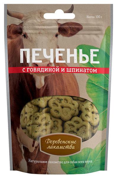 Деревенские Лакомства Печенье с говядиной и шпинатом лакомство для собак 100 гр