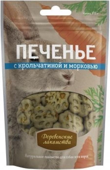 Деревенские Лакомства Печенье с крольчатиной и морковью лакомство для собак 100 гр