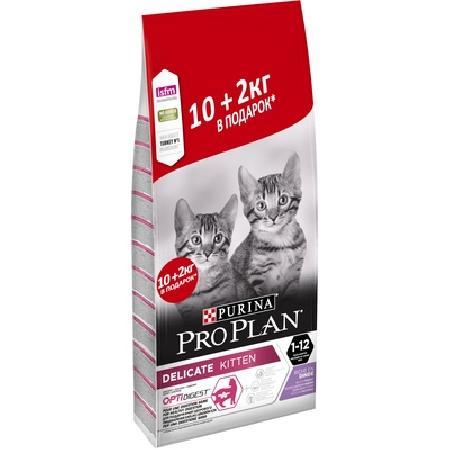Pro Plan корм для котят всех пород, чувствительное пищеварение, индейка 7 кг