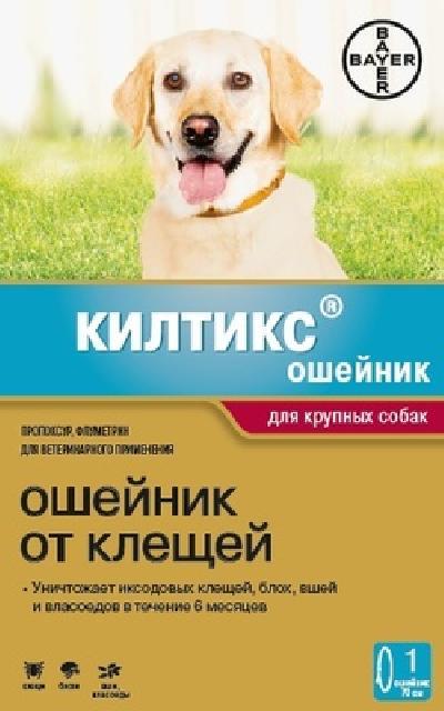 Bayer (Elanco) Килтикс Ошейник для собак от блох и клещей, 66см-13263, 0,010 кг