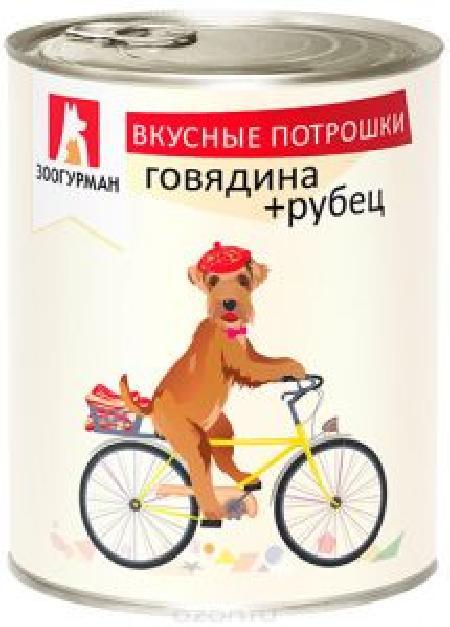 Зоогурман Вкусные Потрошки влажный корм для взрослых собак всех пород, говядина и рубец 750 гр