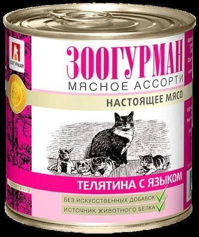 Зоогурман Мясное Ассорти влажный корм для взрослых кошек всех пород, телятина и язык 250 гр