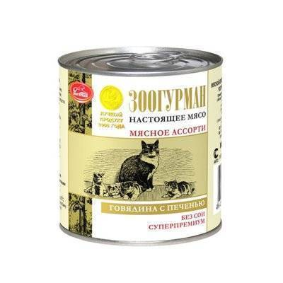 Зоогурман Мясное Ассорти влажный корм для взрослых кошек всех пород, говядина и ягненок 250 гр