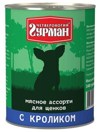 Четвероногий Гурман 49824 кон.дщенков Мясное ассорти с Кроликом 340г