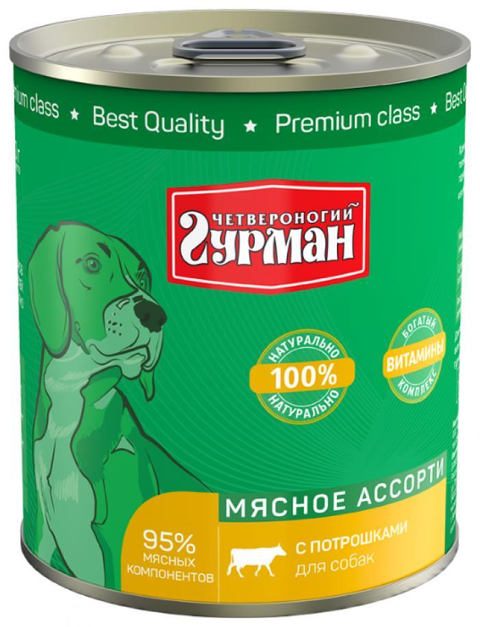 Четвероногий Гурман 02260 кон.для собак Мясное ассорти с Рубцом 340г