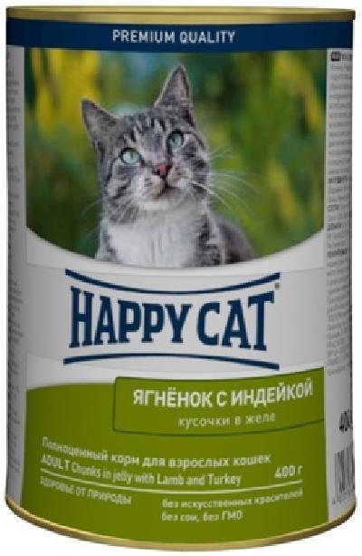 Happy Cat влажный корм для взрослых кошек всех пород, ягненок и индейка 400 гр
