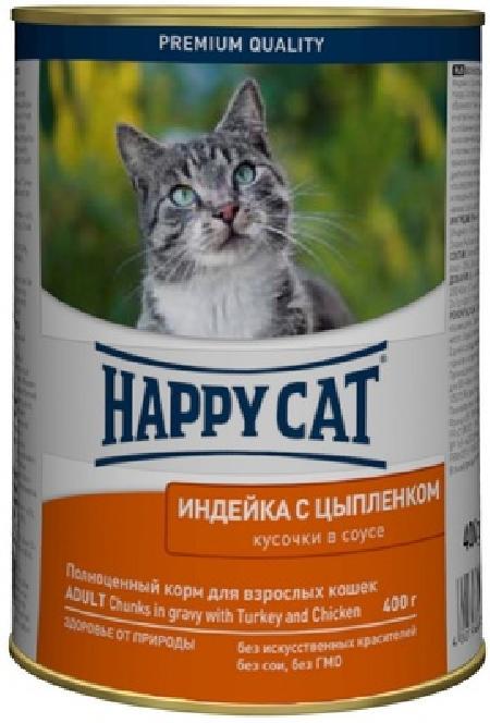 Happy Cat влажный корм для взрослых кошек всех пород, индейка и цыпленок 400 гр