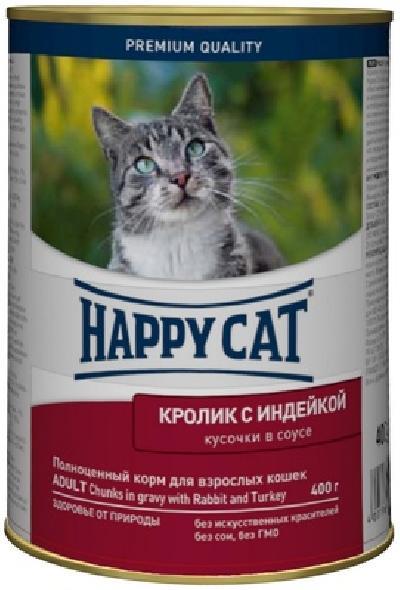 Happy Cat влажный корм для взрослых кошек всех пород, кролик и индейка 400 гр
