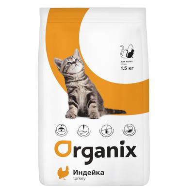 Organix сухой корм Для котят с индейкой (Kitten Turkey), 1,500 кг, 20600