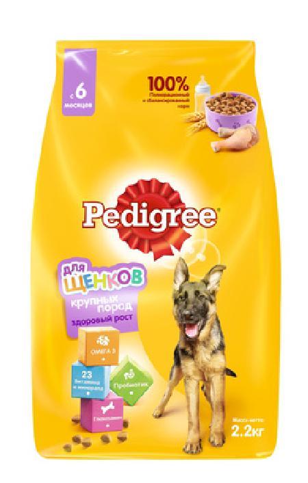 Pedigree корм для щенков крупных пород, рис и курица 2,2 кг