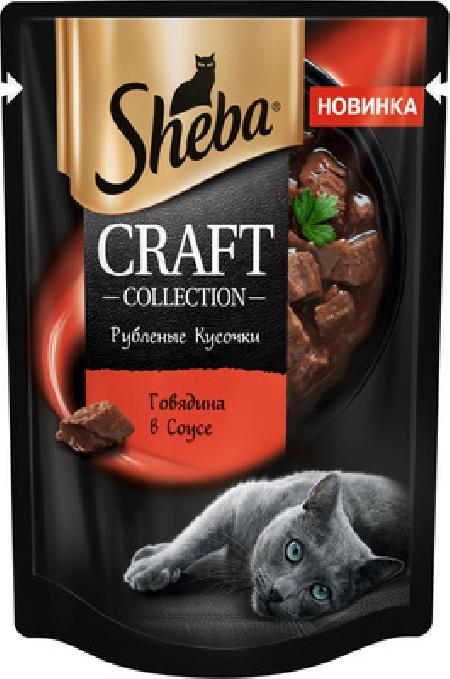Sheba Влажный корм для кошек (паучи) CRAFT COLLECTION «Рубленые кусочки. Говядина в соусе» 10231503, 0,075 кг