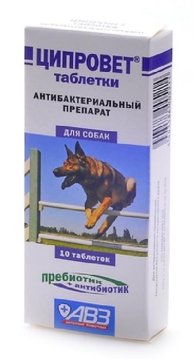 АВЗ Ципровет таблетки для собак средних и крупных пород, антибактериальный препарат 10 таблеток, 1700100719