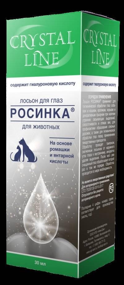 Apicenna Crystal Line Росинка лосьон для обработки глаз у животного 30 мл