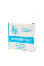 (t) Ронколейкин 100 000 МЕ препарат для повышения иммунитета животных 1мл