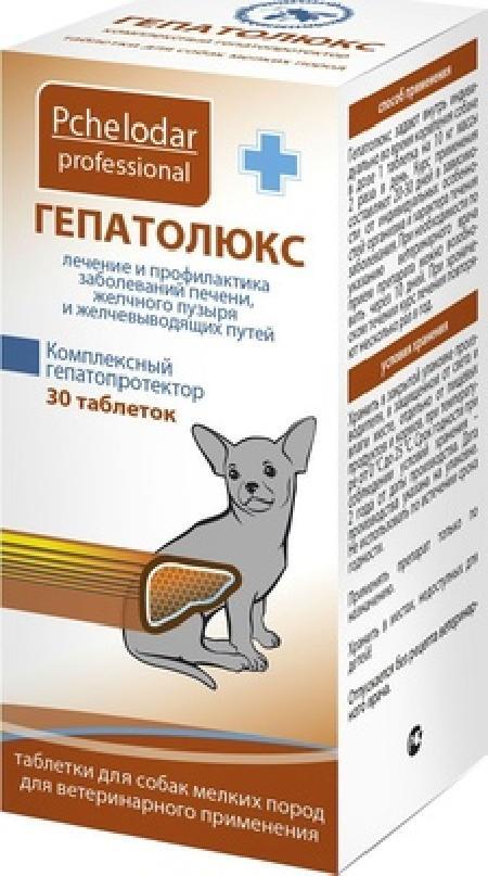 Гепатолюкс таблетки для мелких собак 30 таб. 1 таб. на 10 кг. (15штуп) ПЧЕЛОДАР