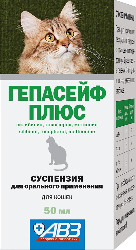 Гепасейф плюс 50 мл для кошек суспензия для орального применени