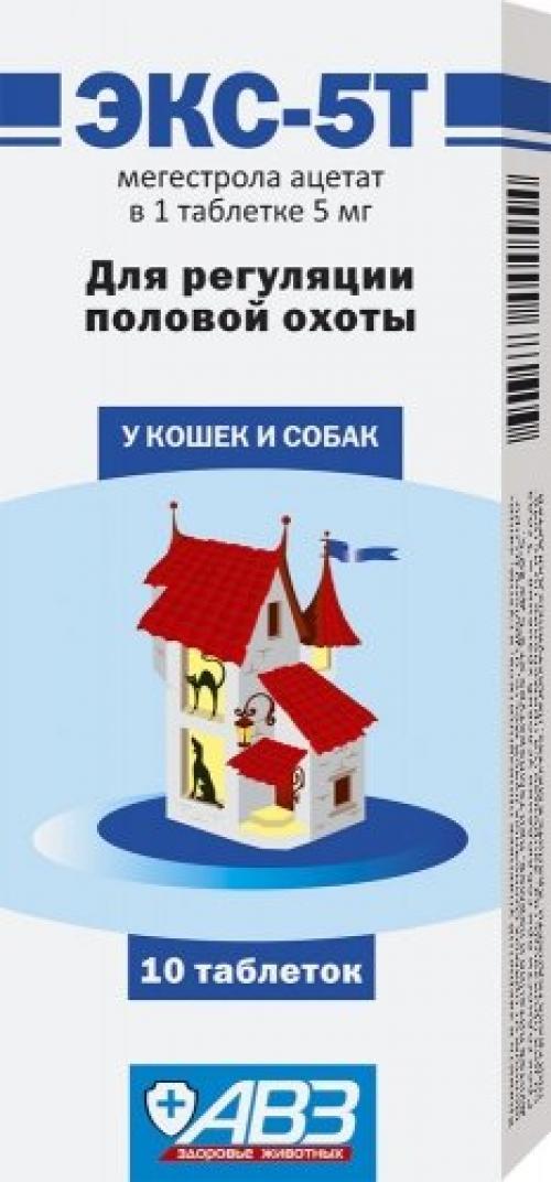 АВЗ ЭКС-5Т таблетки для кошек и собак, для регуляции половой охоты 10 таблеток