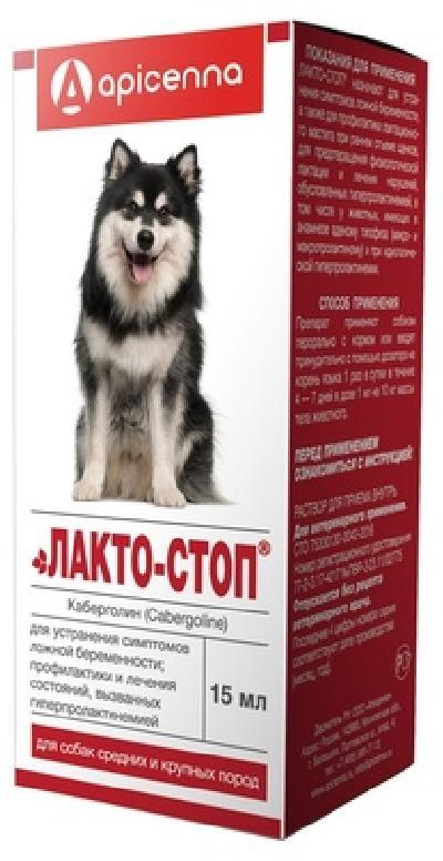 Apicenna Лакто-Стоп препарат для собак средних и крупных пород, от симптомов ложной щенности 15 мл