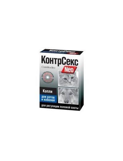 Астрафарм КонтрСекс Neo капли для котов и кобелей, для регуляции половой охоты 2 мл