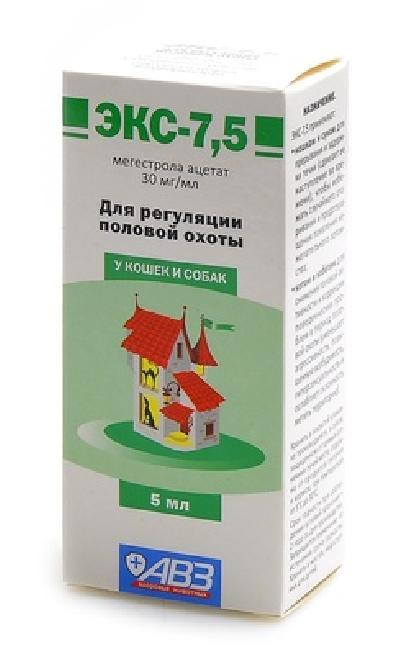 АВЗ ЭКС-7,5 суспензия для кошек и собак, для регуляции половой охоты 5 мл