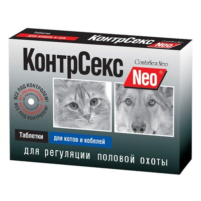 Астрафарм КонтрСекс Neo таблетки для котов и кобелей, для регуляции половой охоты 10 таблеток