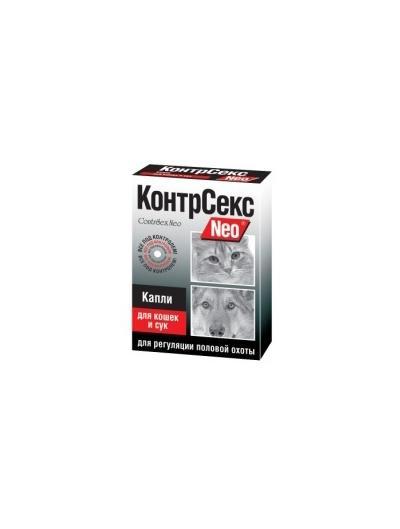 Астрафарм КонтрСекс Neo капли для кошек и сук, для регуляции половой охоты 2 мл